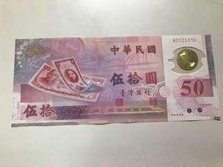 🚚 民國88年塑膠50元鈔票