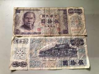 🚚 2張民國61年50元紙鈔