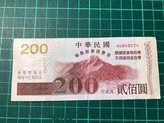🚚 中華民國200元消費券(非流通貨幣)