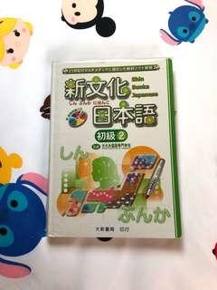 Level 2 Japanese Textbook