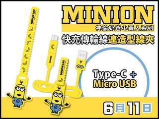 ezone x Minions type c cable