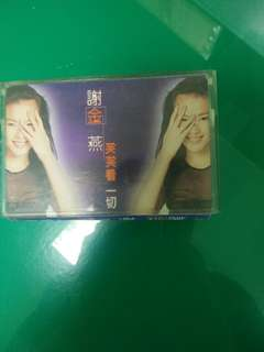🚚 謝金燕/笑笑看ㄧ切錄音帶專輯