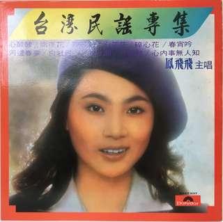 """Feng Fei Fei 鳯飛飛 12"""" LP"""