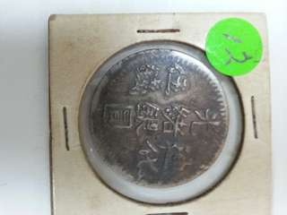 China Empire Sinkiang Silver 5 Mace 新疆银圆