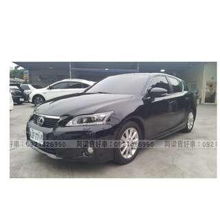 2011年-凌志-CT200h (車況優.里程保證) 買車不是夢想.輕鬆低月付.歡迎加LINE.電(店)洽