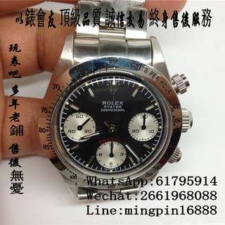 玩表吧 免訂面交 勞力士 Rolex daytona Ref.6265 37mm 復古款 計時