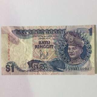 Duit RM1 Lama