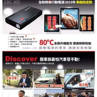🚚 Discover EDC-805行動電源