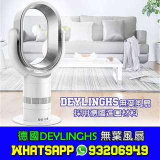 德國DEYLINGHS 無葉風扇 安全好用 bladeless fan Cooler with remote control (免運費寄順豐站)