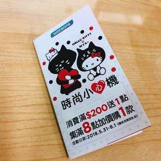 🚚 屈臣氏 時尚小心機Kitty點數(3點)