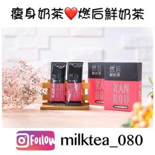 🚚 燃后鮮奶茶❤️瘦身奶茶(瘦身/飽足感/不是減肥藥)
