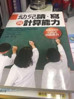 幼兒讀、寫與計算能力