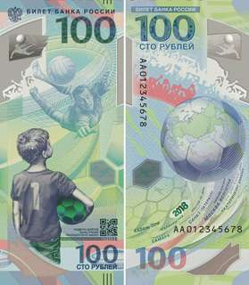 Rare 2018 Russia World Cup Note