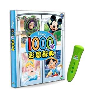 迪士尼1000字彩圖辭典點讀套裝 (1支神奇魔法筆 + 迪士尼1000字彩圖辭典)