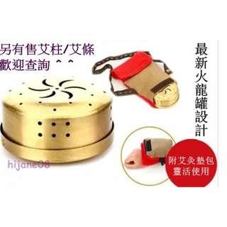大號純銅火龍罐 溫灸器 艾炙盒 (送艾灸墊&五年陳艾段15粒)艾柱艾條 臍灸 風濕痛 經痛 灰甲