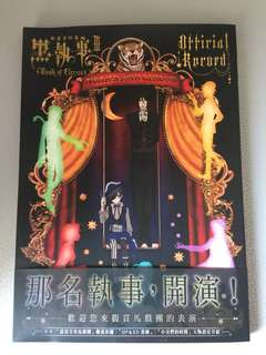 BLACK BUTLER ART BOOK