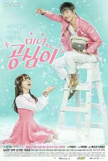 Looking for Beautiful Gong Shim DVD Box Set