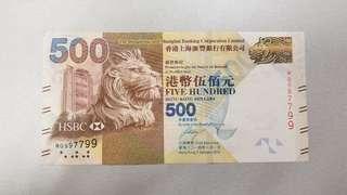 匯豐直版$500靚號碼MQ997799
