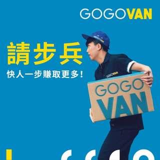 GOGOVAN 送貨夥伴(步兵/車手)
