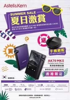 勁減 套裝 全新 AK70 MKII DAP 香港限量版 + XB10 藍牙裝置 HKD3,888