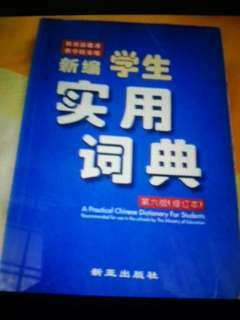A practical chinese dictionary for students