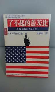 9成新 了不起的蓋茨比 The Great Gatsby,全新買沒看過但放了在書櫃邊封面有少許變黄