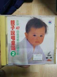 VCD 中文儿童歌