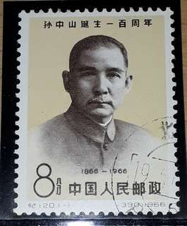 China stamps used Dr sun yat-se
