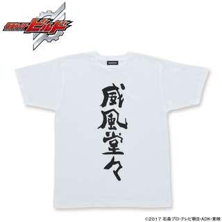 幪面超人Build 仮面ライダービルド 幻徳さんT-shirt「威風堂々」