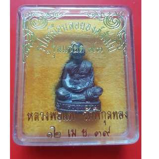 Thai Amulet - Lp Pae ( Jumbo ) Roop Lor come with Tample Box.