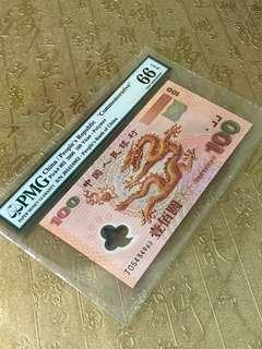 人民幣 2000年 龍年紀念鈔 美國PMG 嚴評 66 EPQ