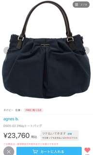 日本Agnes B 新版餃子袋