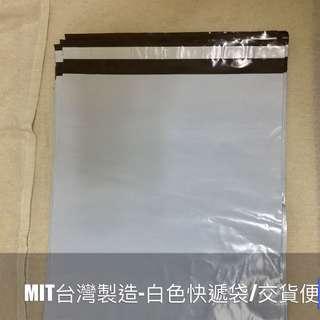 🚚 MIT台灣製造-白色快遞袋/交貨便/破壞袋/物流袋/店到店/宅配袋