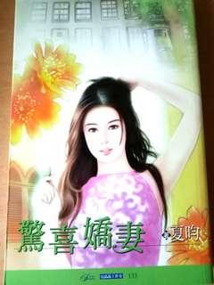 驚喜嬌妻 book