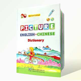Children's PICTURE English-Chinese DICTIONARY  全新《精裝英漢字典》三語點讀版
