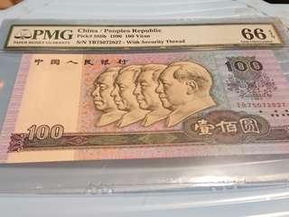 人民幣100 PMG 66E