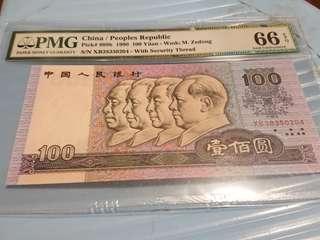人民币100 PMG 66E XB字頭