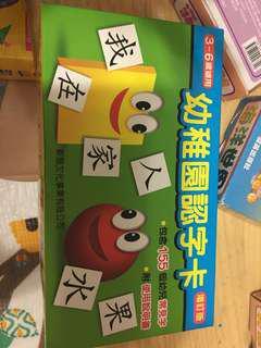 幼稚園認字卡