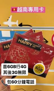 【🇻🇳越南4G 15日無限數據+60分鐘當地通話卡】