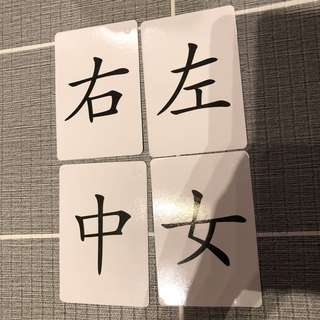 MANDARIN CHINESE FLASH CARDS WITH MEANING PICTURES READING SIGHT WORDS MONTESSORI AND PLAY BASED COMPATIBLE