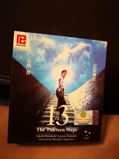 The Thirteen Steps