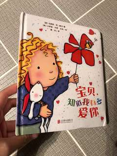 CHINESE BOARD BOOK TODDLER BABY 宝贝知道我有多爱你 bonding good quality