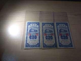 🚚 紙鈔1分民國38年4萬元舊台幣換1元新台幣同AF字軌