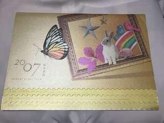 2007年郵票套摺
