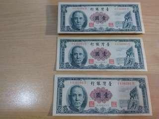 🚚 民國50年1元50張無折痕閃連T版,英文同軌,全帶圓3