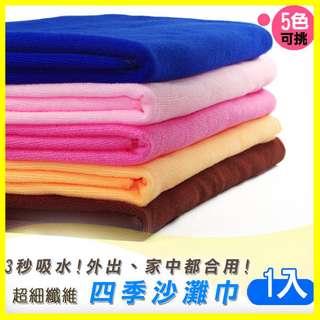 超細纖維四季沙灘巾 / 浴巾 / 毛巾 5色可選1入-賣點購物22※0817