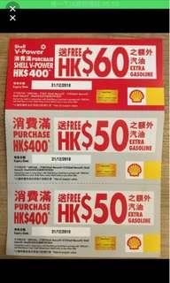 Shell汽車油券(包郵)