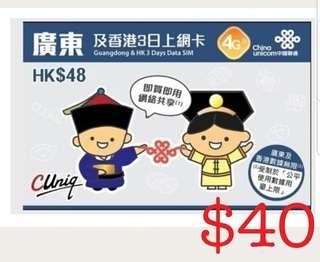 廣東省3日無限4G 電話卡 上網卡 數據卡