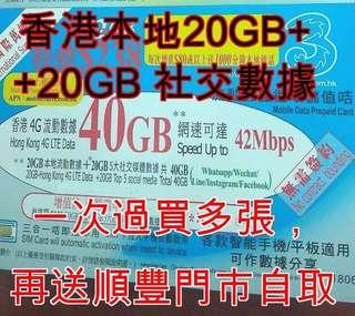 藍色版國際萬能卡,3HK Hong Kong Data Sim 20GB本地流動數據+20GB 社交數據 共40GB