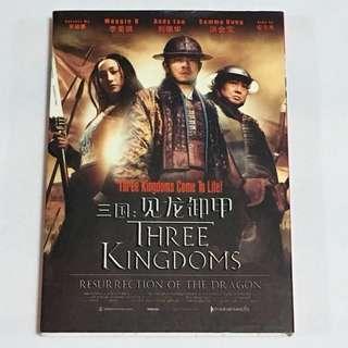 1DVD•CLEARANCE SALES {DVD, VCD & CD} THREE KINGDOMS COME TO LIFE 三国 : 見龙缷甲 THREE KINGDOMS : RESURRECTION OF THE DRAGON - DVD